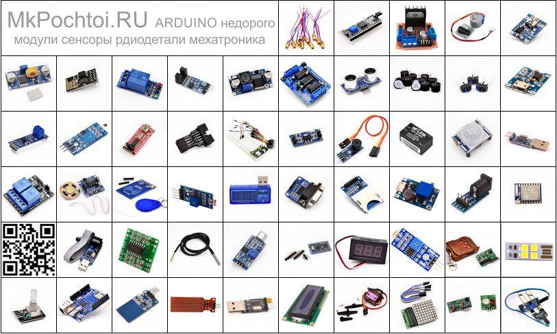 Радиодетали недорого Arduino модули сенсоры почтой из Москвы и в Москве круглосуточно 24/7 самовывоз безплатно с любой станции метро, есть и платная доставка - www.mkPochtoi.ru